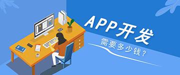 烟台开发一个app需要多少钱