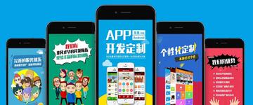 烟台app开发解决方案