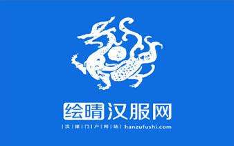 汉服(民族文化类)