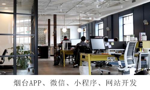 烟台APP开发:安卓app开发的优势