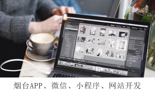 烟台做APP软件开发需知的APP开发规范流程