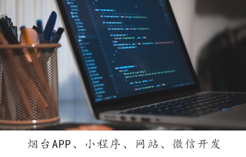 烟台APP开发:开发APP时该如何推广运营呢?