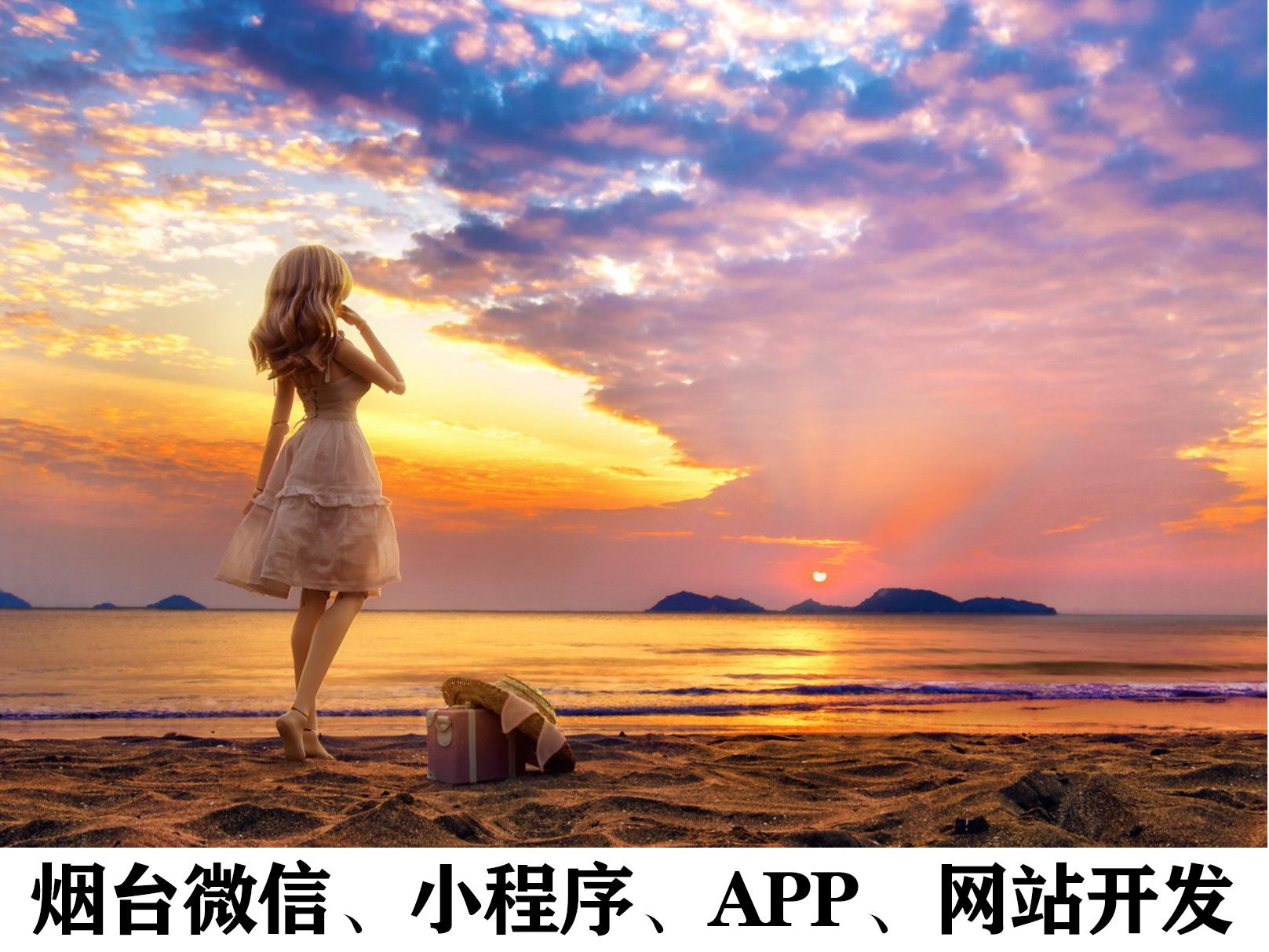 烟台APP开发:如何上架iOS APP?