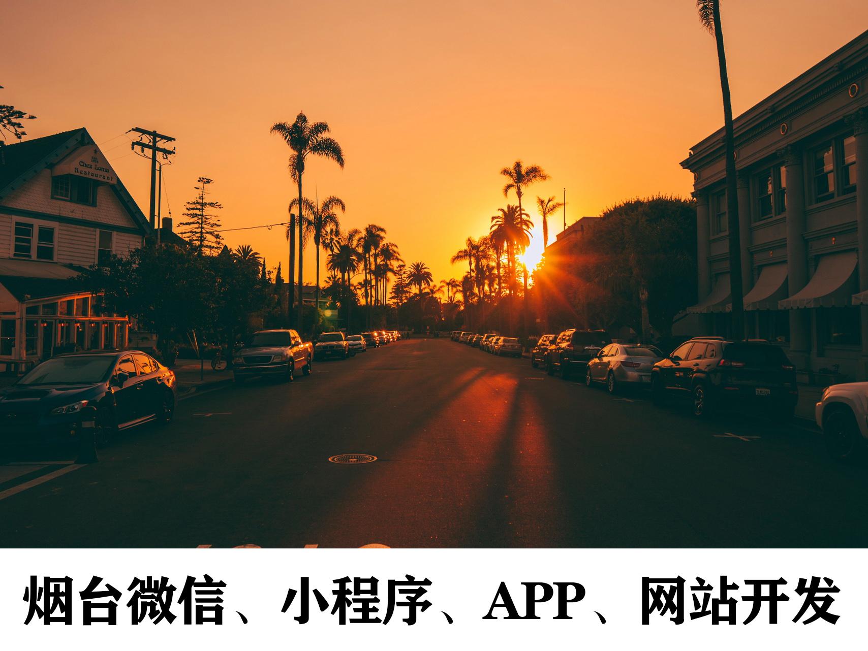 烟台APP开发:为什么手机APP会更新频率快