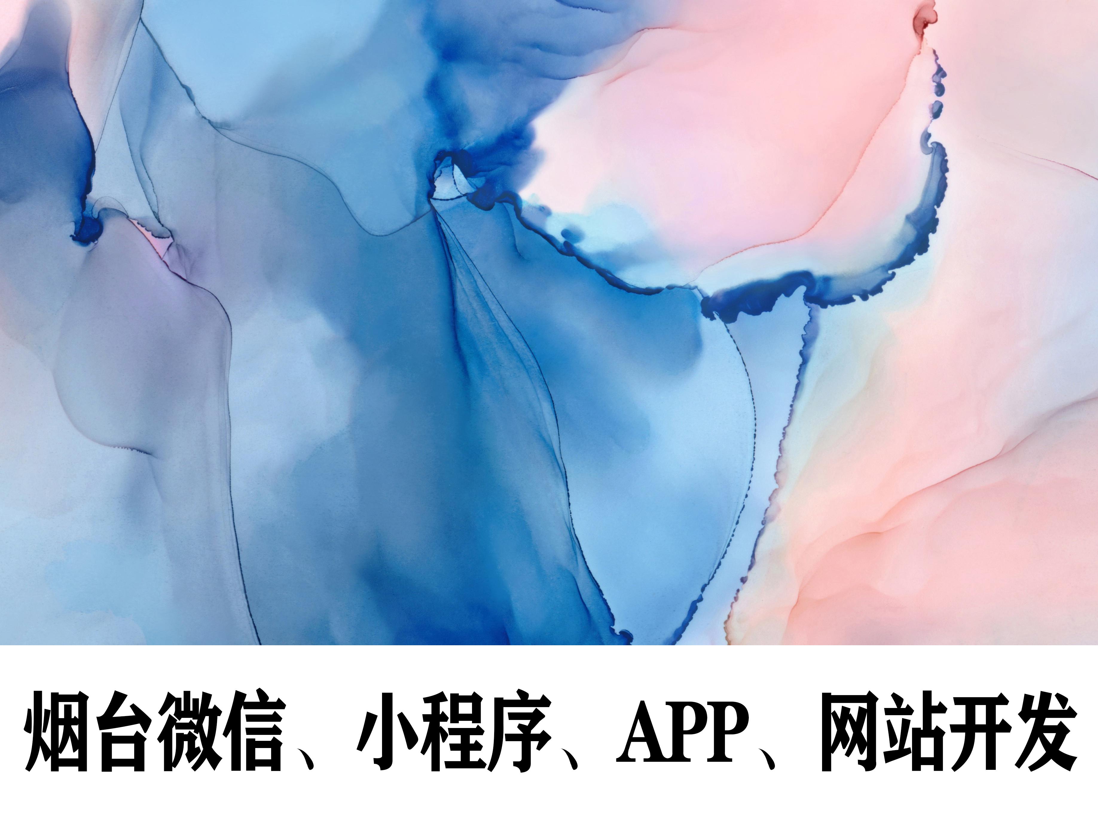 烟台APP开发:APP怎样给用户留下好印象?