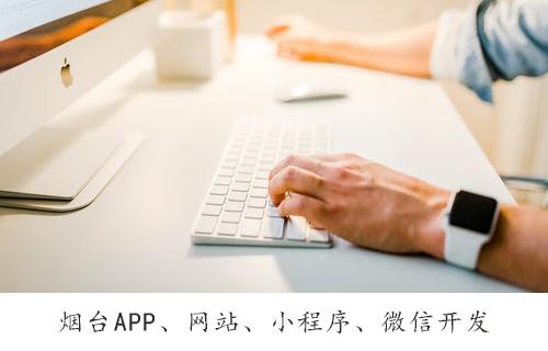 烟台开发公司新睿网络之app开发原生篇