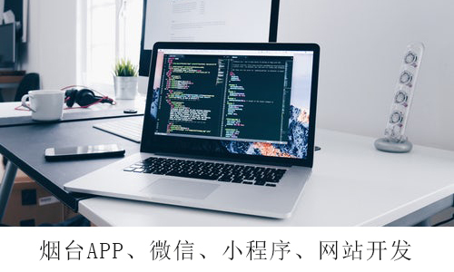 APP开发费用有哪些方面构成?