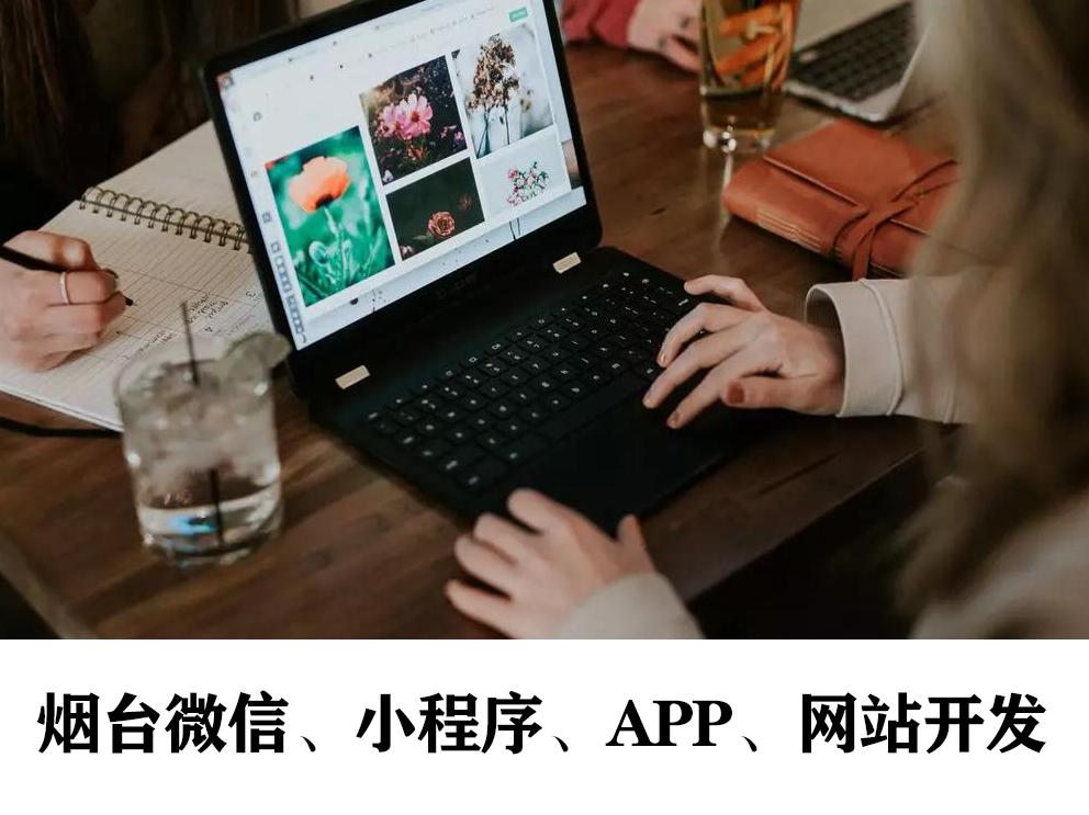 烟台哪些行业适合开发社交类app