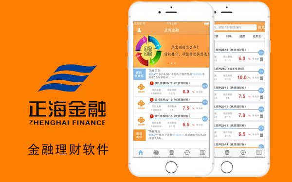 正海金融app