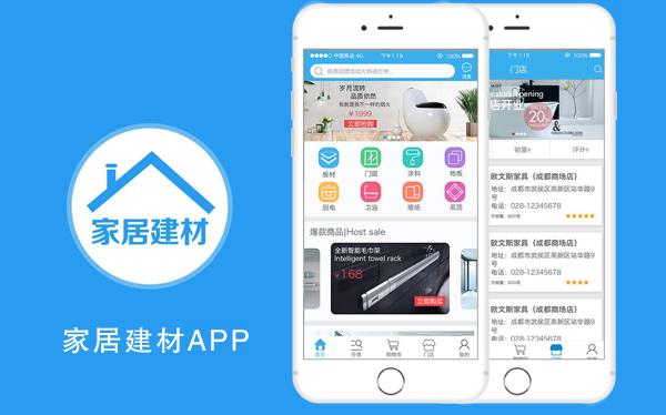 烟台建材app