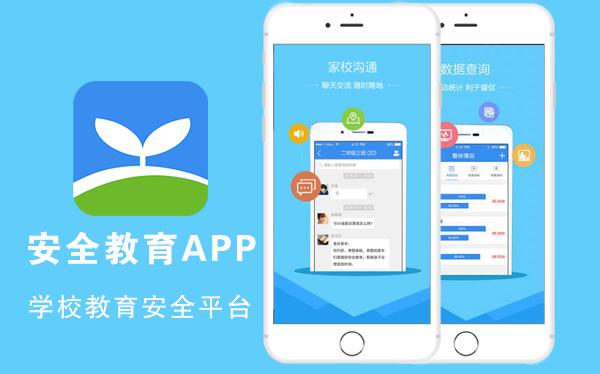 安全教育app