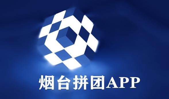 烟台拼团APP开发企业怎么快速增加客户?