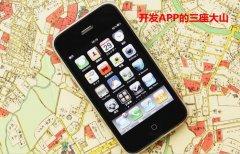 企业手机APP软件开发的技术壁垒
