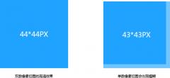 烟台app开发:超全面的UI设计切图规范指南