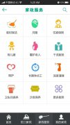 烟台家政app开发有那些优势