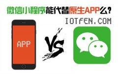 烟台小程序与app开发的竞争关系分析