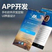 如何选择专业的烟台app开发服务商