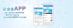 烟台企业运营app都需要办理哪些资质?