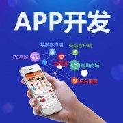 烟台app开发公司哪家好_APP开发公司-新睿网络