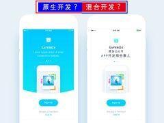 烟台app开发之原生开发APP与混合开发的区别