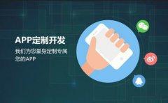 烟台APP开发:如何选择APP外包公司?