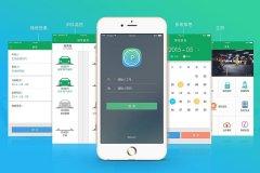 烟台App软件制作公司如何进行开发制作