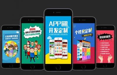 烟台app开发公司排名如何鉴别
