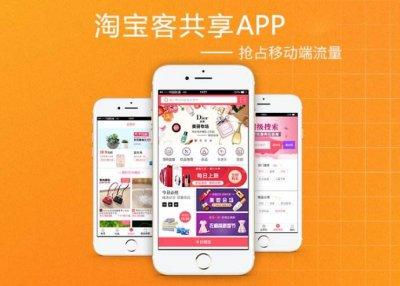 烟台做淘客app的怎样赚钱