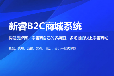 烟台B2C商城APP功能介绍