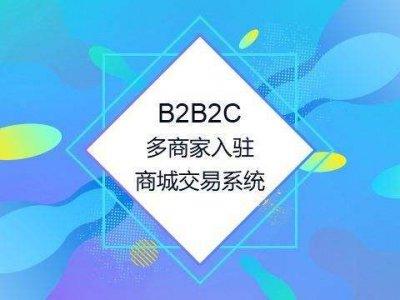 烟台B2B2C多用户商城app开发及功能