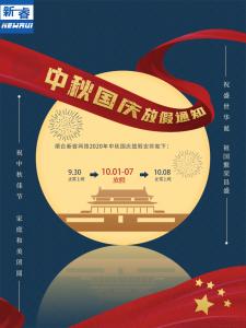 2020年中秋国庆放假通知